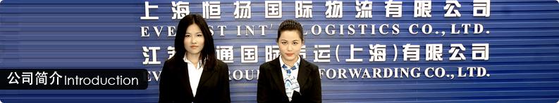 恒通国际物流集团创立于1997年,是中国知名的国际物流企业之一。 经过15年的不断发展,恒通国际物流集团已拥有近200名优秀的员工,建立了覆盖中国主要海空港的十五间分公司,集团现已经成为一家国际著名的品牌物流集团,并获得众多海内外客户和合作代理的好评。 发展至今,恒通集团以品牌建设作为核心战略,以提高客户满意度为己任,对内提高管理水平,对外提高服务质量,大力加强IT电子商务建设,积极尝试新型业务,加快集团向国际供应链管理企业转型脚步。 集团大事记: